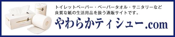 やわらかティシュー.com